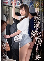 Wife Forced To Cum By A Molester In Front Of Her Husband Reiko Sawamura Download