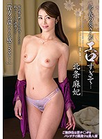 My Department Leaders Wife Is Too Sexy... Maki Hojo Download
