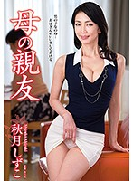 Shizuko Akazuki: Mom's Best Friend Download