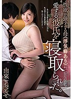 My Beloved Boyfriend Was Fucked By An Excessively Horny Mama (With Infidelity Tendencies) Chitosa Yura Download
