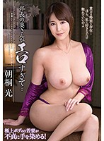 My Manager's Wife Is Too Sexy... Akari Asagiri Download