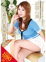 My Friend's Wife is a Huge Tittied Home Tutor - Kokomi Naruse Download