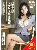 Friend's Wife is a Really Horny Home Tutor Azusa Nagasawa 下載