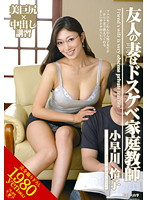 Friend's Wife is a Really Horny Home Tutor Reiko Kobayakawa 下載