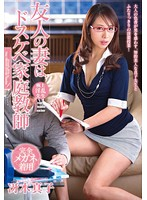 My Friend's Wife Is A Horny Private Tutor Featuring Mako Saeki Download