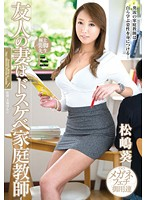 My Friend's Wife Is A Dirty Private Tutor. Aoi Matsushima Download