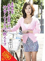 Mother-in-law Incest Let Me Show You How To Get Along With Your Step Son Yayoi Yanagida 下載