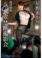 Mother-in-law Incest - Real Flight Attendant - Photography Prohibited Party Akari Hoshino 下載