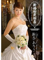 Wedding Night Incest - Bridesmaid Dirtied by Son-in-Law - Arisa Nina Download