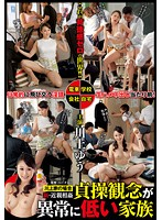 New Incest: Completely Debauched Family - Yu Kawakami 下載