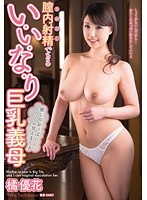 Submissive Stepmom Who Lets Me Give Her Creampies    Yuka Tachibana Download