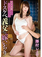 Retired Pervert Teases His Daughter-In-Law Reiko Sawamura Download