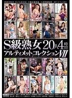 Top Tier MILF - Ultimate Collection 20 Mature Girls, 4 Hours VII Download