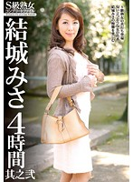 Top-Class Mature Woman Complete File - Misa Yuki 4 Hours, Part 2 下載