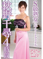 Top-Tier MILF's Complete File Chihiro Akino Four Hours (veq00080)