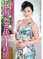 S-Class Mature Woman Complete File Hisayo Nanami 4 Hours Download