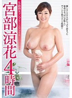 (veq00091)[VEQ-091] S Class Mature Woman Complete File: Ryouka Miyabe 4 Hours Download