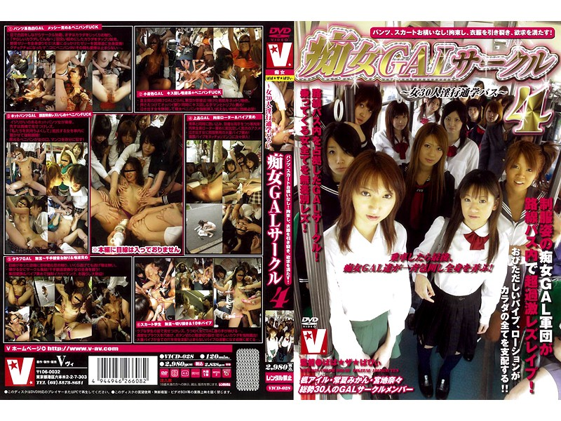 VICD-028 Nympho GAL Circle - 30 Wild Schoolgirls Fucking On The School Bus 4