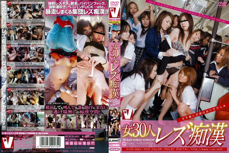 VICD-064 30 Women, Lesbian Molester - Squirting, Shaved Pussy, Lesbian, Groping