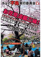 Depraved Executive Committee: Cherry Blossom Enema Concentration! Forced against her will to endure an enema, she loses it while in the middle of the huge cherry blossom viewing crowd! Download
