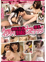 A-Cup Girl With Small Breasts Fingering J-Cup Girl With Colossal Tits's Hard Nipples To Orgasm - Miharu Izawa Ageha Kinoshita Download
