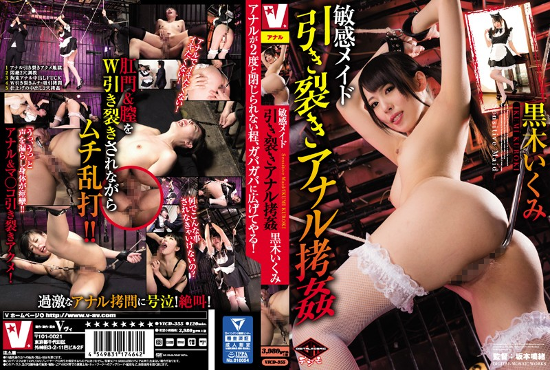 VICD-355 Sensitive Maid Tear Analic Torture Kuroki Kumi