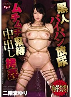 She's Lifted Her Ban On Black Cock Shaved Pussy Golden Shower Sex! A Voluptuous S&M Creampie Rape Yuri Nikaido Download