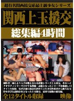 Grade A Schoolgirl Prostitutes in Kansai - 4 Hours of Highlights 下載