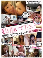 Please Sleep With Me. Women Who Want To Fuck Male Porn Actors. Maiko And Her Friend Nana Download