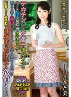 """Because Of My Big Cock I Had An Unconscious Problem Keeping My Dick Straight In My Pants, And My Stepmom Caught Me Doing It, But Instead Of Getting Mad At Me, She Started Drooling And Said, """"You're Much Bigger Than Daddy"""" And Then She Got Really Hot And Horny 2 Satomi Usui Download"""