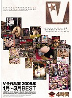 Complete V Collection! Best of January - March 2009 Download