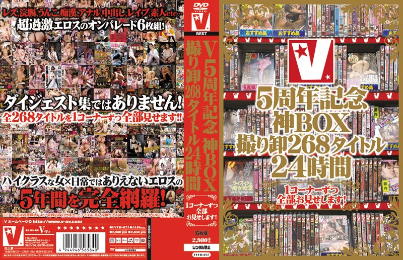 VVVD-071 I Will Show You All, One Wholesale Corner For 24 Hours To Take Title BOX 268 Anniversary God V5!