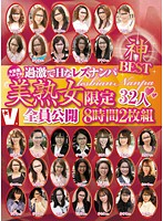 Female Director Haruna Presents: Eight Hours The Best Lesbian Picking Up Girls - 32 Hot Mature Women Only Download