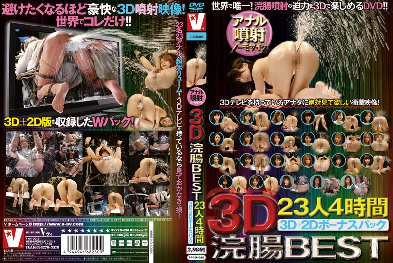 VVVD-090 3D +2 D Bonus Pack 4 Hours 23 BEST Enema 3D People