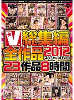 V Highlights 2012 - Complete Collection Special DVD - 23 Titles 8 Hours Download