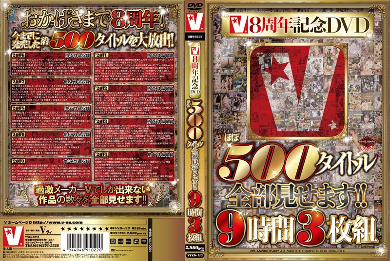 VVVD-113 V8th Anniversary DVD. Watch Nearly 500 Titles!! 9 Hours, 3 Discs