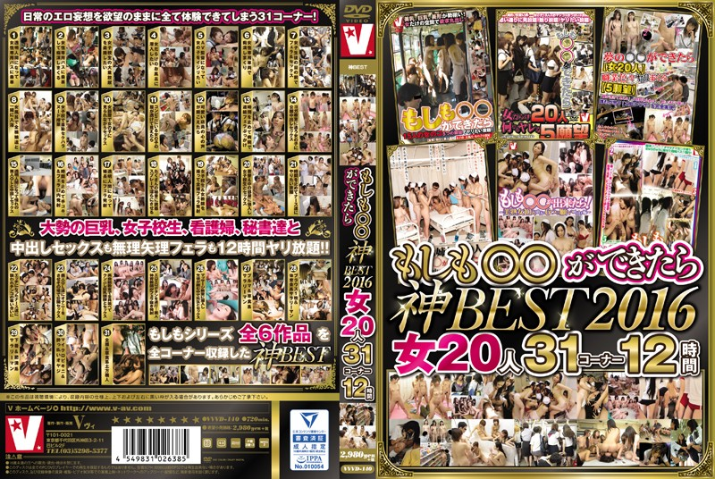 (vvvd00140)[VVVD-140] If Only I Could... God-Tier BEST Collection 2016 - 20 Girls, 31 Scenes, 12 Hours Download