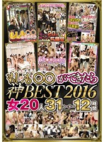 If Only I Could... God-Tier BEST Collection 2016 - 20 Girls, 31 Scenes, 12 Hours Download