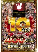 V 10th Anniversary Video 10 Years Worth Of 400 Titles 8 Hours Download