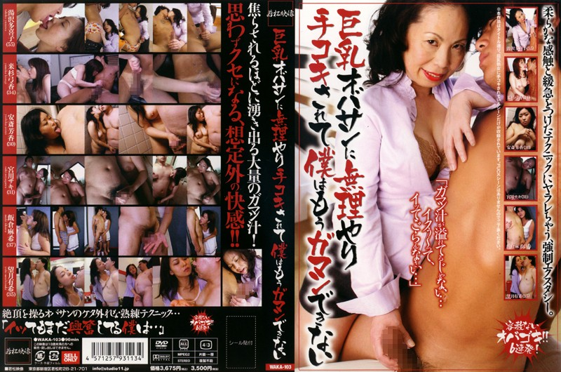 WAKA-103 I Can Stand It No Longer Is Forced Handjob Busty Aunt