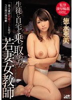 Young Married Teacher Has Her Home Invaded By Her Students - Torture & Turns A Hot Wife Into A Sex Slave Ami Tokunaga (wanz00380)
