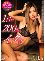 The Woman Who Orgasms 200 Times In One Day AIKA (wanz00391)