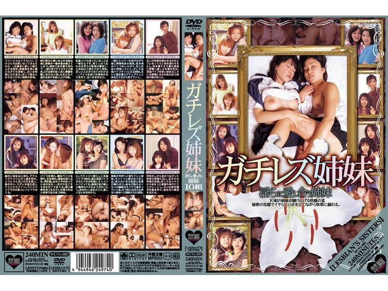WCVL-001 Serious Lesbian Sisters - Relatives, Lesbian, Independent