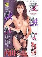 Foreplay Hot Plays Mikoto Uchida Download