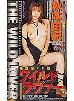 The Dick Sucking Explosively Erotic Girl The Wild Lover Yuki Akimoto Download