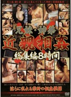Brother and Sister Incest Highlights 8 Hours Download