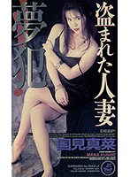 The Stolen Married Woman Sexual Dreams Mana Kunimi Download