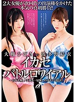 Hibiki Otsuki Vs Yui Hatano An Orgasmic Battle Royale No Scripts/No Mercy A Furious Fuck Battle!! Download