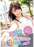 A Serious Battle!? If You Win This Sexy Challenge You Can Have Creampie Raw Footage Sex With Haruka Namiki!! Download