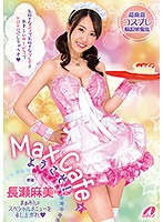 Welcome to MaxCafe! Mami Nagase Enjoy Mamin's Special Menu Download